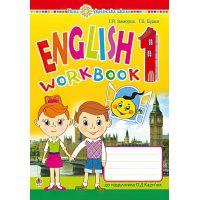 НУШ. Рабочая тетрадь к учебнику Карпюк. Английский язык 1 класс