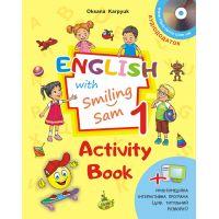 НУШ. Рабочая тетрадь для 1 класса: Activity Book (Карпюк)