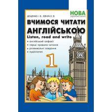НУШ. Учимся читать по-английски. Listen read and write 1 класс - Издательство Абетка - ISBN 9789669778024