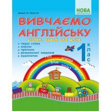 НУШ. Изучаем английский 1 класс. Listen, speak and write - Издательство Абетка - ISBN 9789669778017