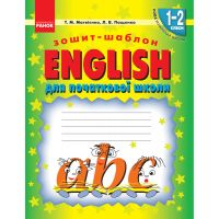 НУШ. Тетрадь-шаблон для начальной школы. English 1-2 классы