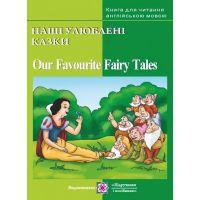 Книга для чтения на английском языке Пiдручники i посiбники Our Favourite Fairy Tales