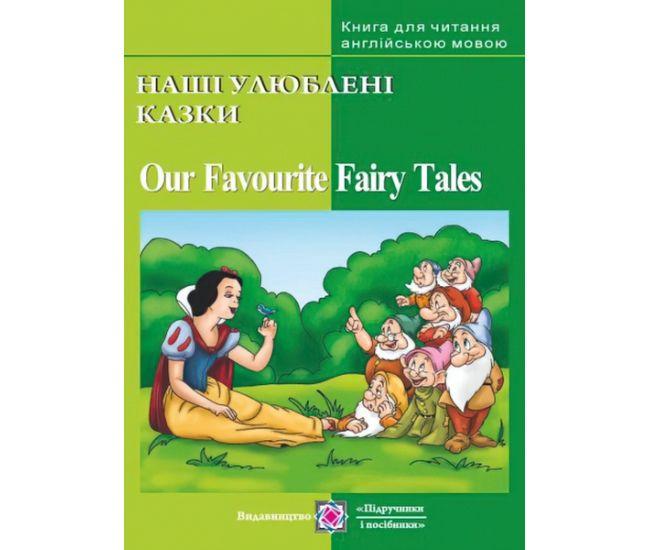 Our Favourite Fairy Tales. Книга для чтения на английском языке - Издательство Пiдручники i посiбники - ISBN 9789660721975