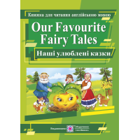 Книга для чтения Пiдручники i посiбники Наши любимые сказки Our Favourite Fairy