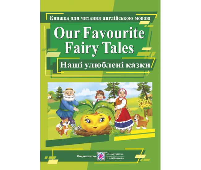 Our Favourite Fairy Tales. Наши любимые сказки. Книга для чтения - Издательство Пiдручники i посiбники - ISBN 9789660721975