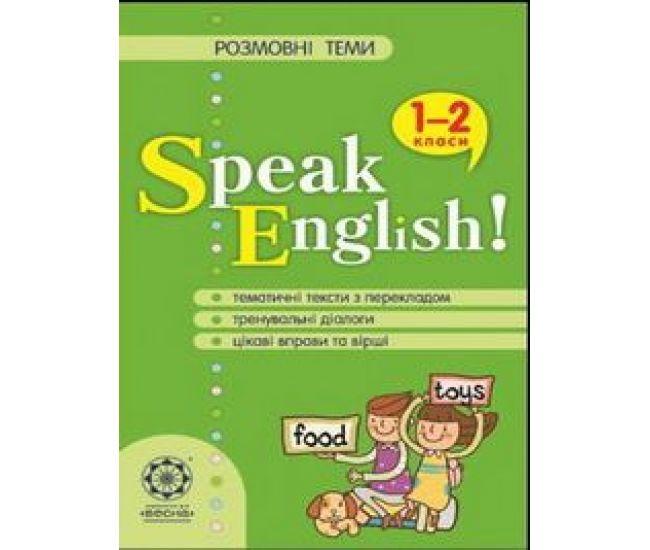 Разговорные темы для начальной школы. 2 класс - Издательство Весна - ISBN 1150024