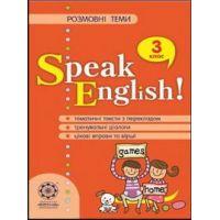 Разговорные темы для начальной школы. 3 класс