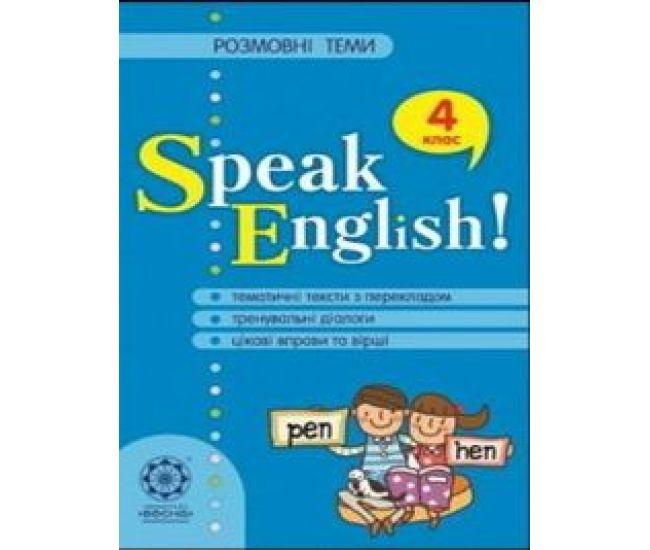Разговорные темы для начальной школы. 4 класс - Издательство Весна - ISBN 1150026