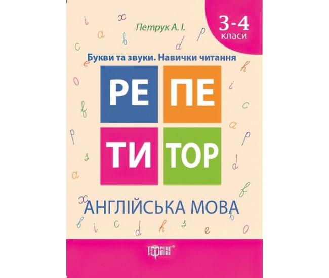 Репетитор  Английский язык 3-4 классы - Издательство Торсинг - ISBN 9789669393319