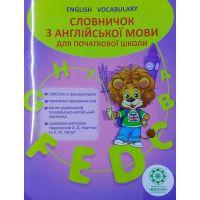 Словарик по английскому языку для начальной школы