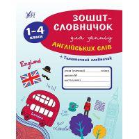 Словарик УЛА Тетрадь для записи английских слов 1-4 классы