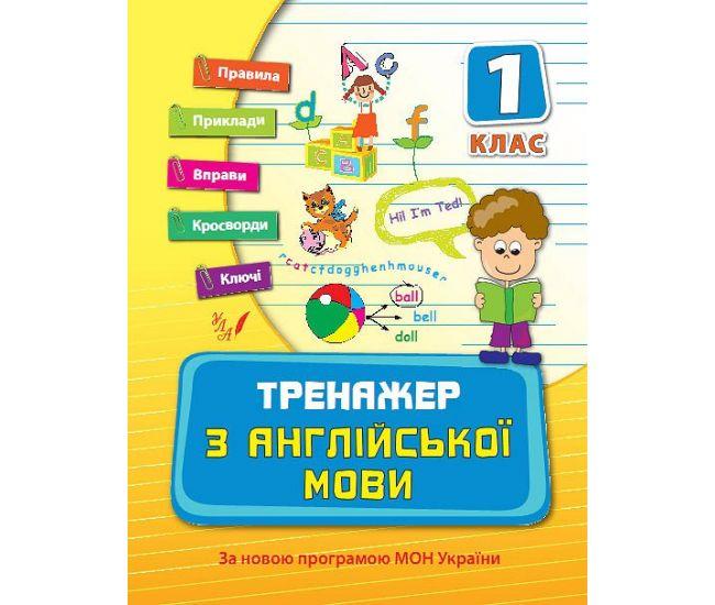 Тренажер по английскому языку 1 класс - Издательство УЛА - ISBN 9789662840308