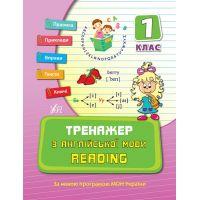 Тренажер УЛА Английский язык 1 класс Reading
