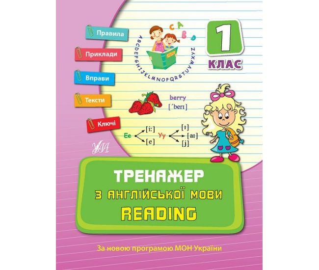 Тренажер по английскому языку 1 класс. Reading - Издательство УЛА - ISBN 9789662840780