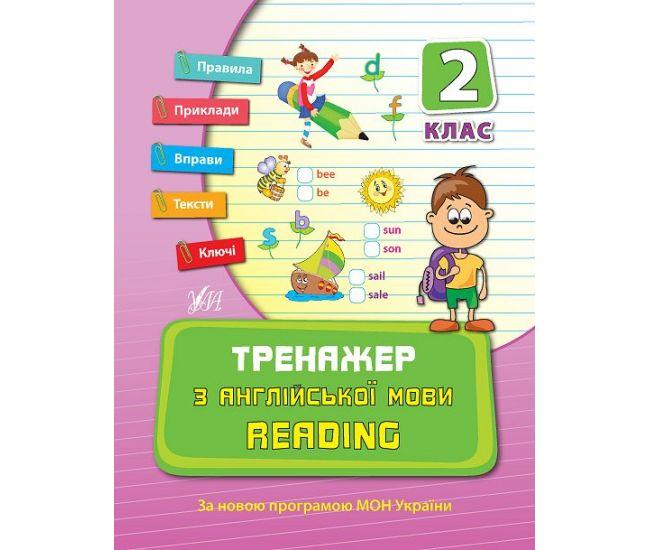 Тренажер по английскому языку 2 класс. Reading - Издательство УЛА - ISBN 9789662840797