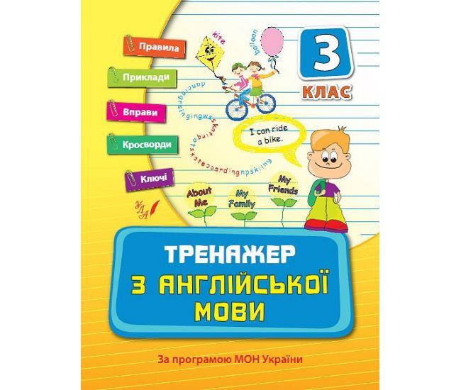 Тренажер по английскому языку. 3 класс - Издательство УЛА - ISBN 9789662840322
