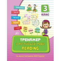 Тренажер УЛА Английский язык 3 класс Reading