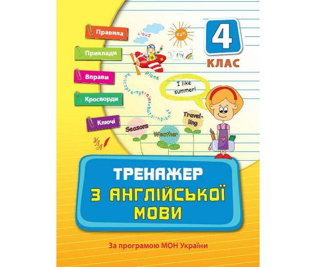 Тренажер по английскому языку. 4 класс - Издательство УЛА - ISBN 9789662840339