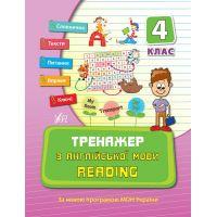 Тренажер УЛА Английский язык 4 класс Reading
