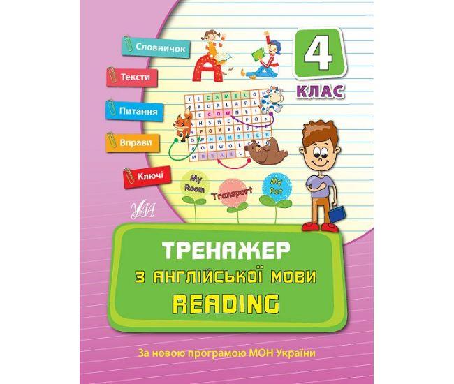 Тренажер по английскому языку 4 класс. Reading - Издательство УЛА - ISBN 9789662840810