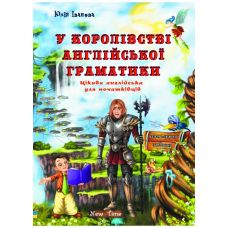 В королевстве английской грамматики (на украинском) - Издательство Нью Тайм - ISBN 9789662654967