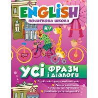 English Начальный уровень Торсинг Все фразы и диалоги