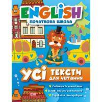 English Начальный уровень Торсинг Все тексты для чтения