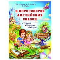 Юлия Иванова Нью Тайм В королевстве английских сказок + CD (рус)