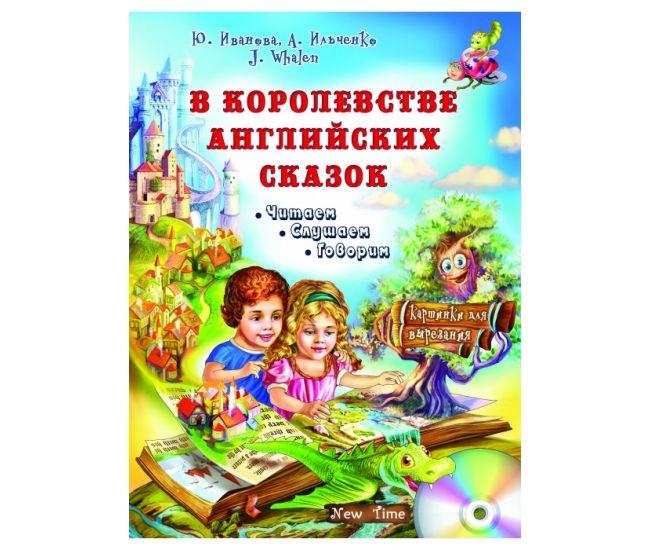 В королевстве английских сказок + CD. Юлия Иванова (рус) - Издательство Нью Тайм - ISBN 9789662654851