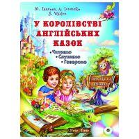 Юлия Иванова Нью Тайм В королевстве английских сказок + CD (укр)