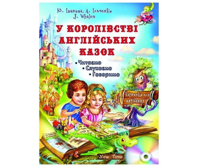 В королевстве английских сказок + CD. Юлия Иванова (укр) - Издательство Нью Тайм - ISBN 9789662654844