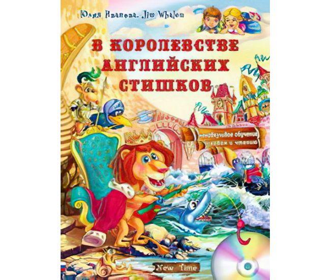 В королевстве английских стишков + CD (рус) - Издательство Нью Тайм - ISBN 9789662654332