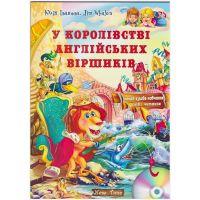 Юлия Иванова Jim Whalen Нью Тайм В королевстве английских стишков + CD (укр)