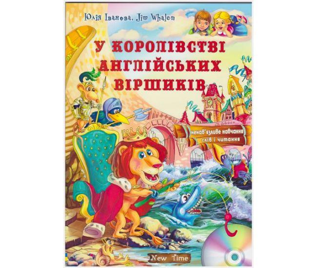 В королевстве английских стишков + CD (укр) - Издательство Нью Тайм - ISBN 9789662654325