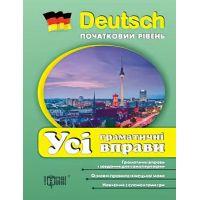 Немецкий язык Начальный уровень Торсинг Все грамматические упражнения