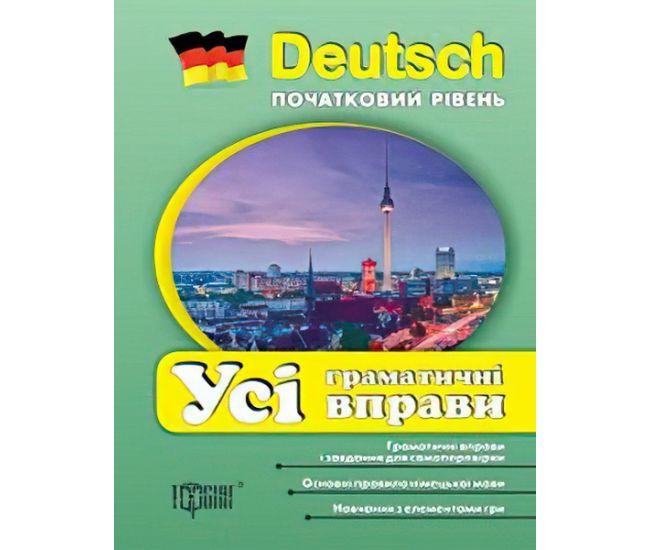Немецкий язык Начальный уровень Все грамматические упражнения - Издательство Торсинг - ISBN 9789669394033