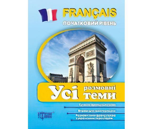 Французский язык Начальный уровень  Все разговорные темы - Издательство Торсинг - ISBN 9786170306104