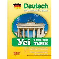 Немецкий язык Начальный уровень Торсинг Все разговорные темы