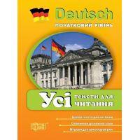 Немецкий язык Начальный уровень Торсинг Все тексты для чтения