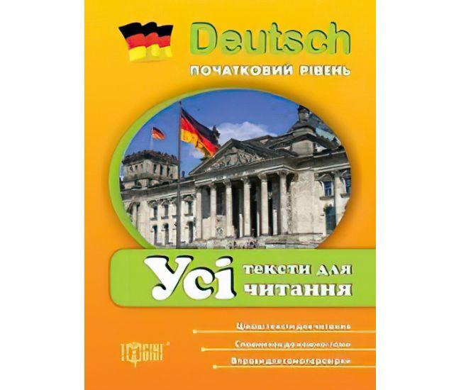 Немецкий язык Начальный уровень Все тексты для чтения - Издательство Торсинг - ISBN 9789669394057