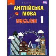НУШ. Английский язык 1 класс. Учебник с аудиосопровождением (Беляева) - Издательство Грамота - 9789663496962