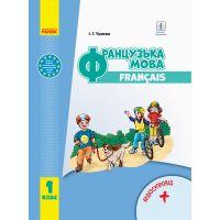НУШ. Французский язык: учебник для 1 класса с аудиоприложением (Ураева)
