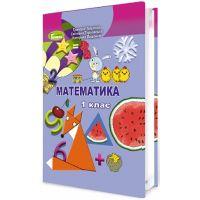 НУШ. Математика. Учебник 1 класс (Лышенко)