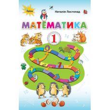 НУШ. Математика 1 класс. Учебник (Листопад) - Издательство Орион - ISBN 9778-617-7485-86-4