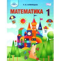 НУШ. Математика. Учебник 1 класс (Оляницкая)