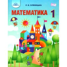 НУШ. Математика. Учебник 1 класс (Оляницкая) - Издательство Грамота - 9789663496948