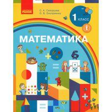 НУШ. Математика. Учебник 1 класс (Скворцова) на русском - Издательство Ранок - 9786170946713