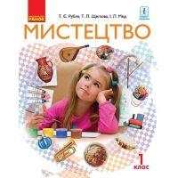НУШ. Искусство 1 класс. Учебник Рубля