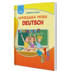 НУШ. Немецкий язык 1 класс. Учебник с аудиосопровождением (Горбач) - Издательство Грамота - 9789663496955