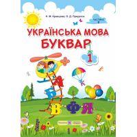 НУШ. Учебник для 1 класса: Букварь часть 2 (автор Кравцова)